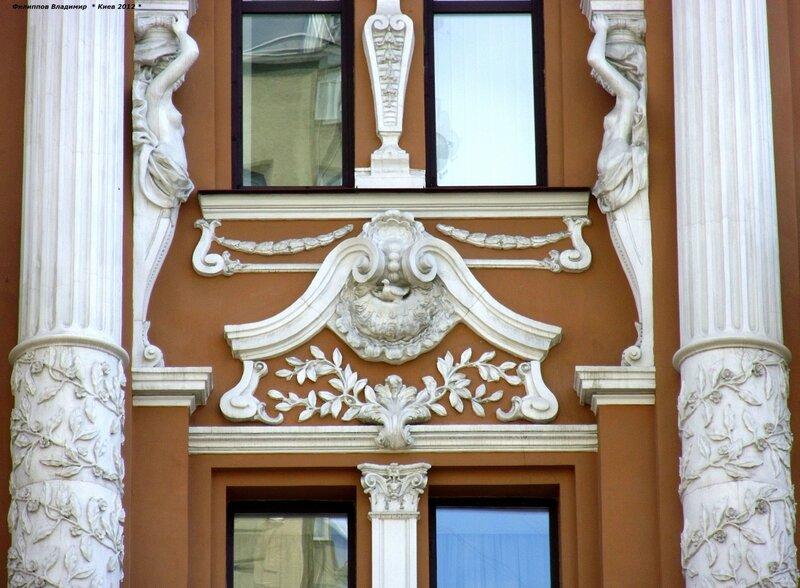 Архитектурная деталь здания по ул.Саксаганского 96.