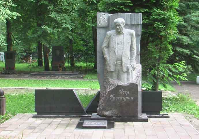 Мемориальный памятник писателю П.Л. Проскурину в г. Брянске (2).jpg