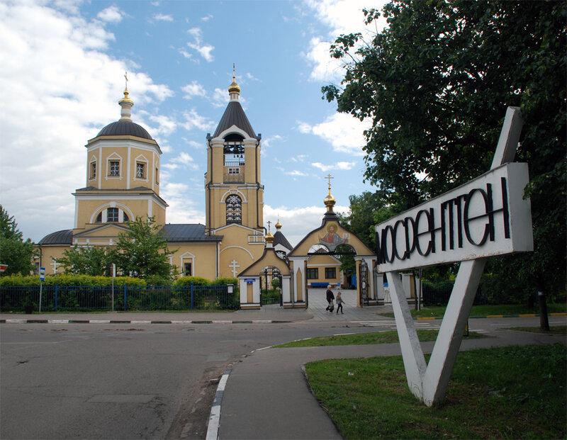 Ближайшие поселки в москве к теплому стану