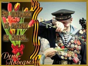 День Победы (из инета)