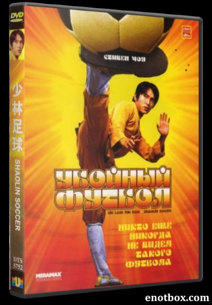 Убойный футбол / Shaolin Soccer [Directors cut / Режиссерская версия] (2001/BDRip/1080p)