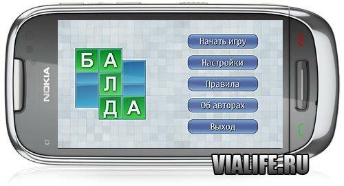 сайт яндекс мини игры балда: