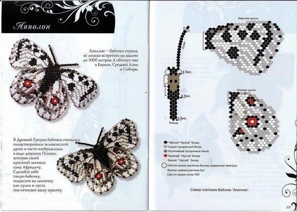 БИСЕРОПЛЕТЕНИЕ/Аксессуары.  Воскресенье, 28 Октября 2012 г. 09:31.  9 раз. бисер. схема. бабочки.