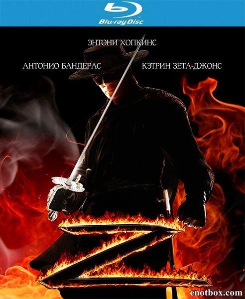 Маска Зорро / The Mask of Zorro (1998/BDRip/HDRip)
