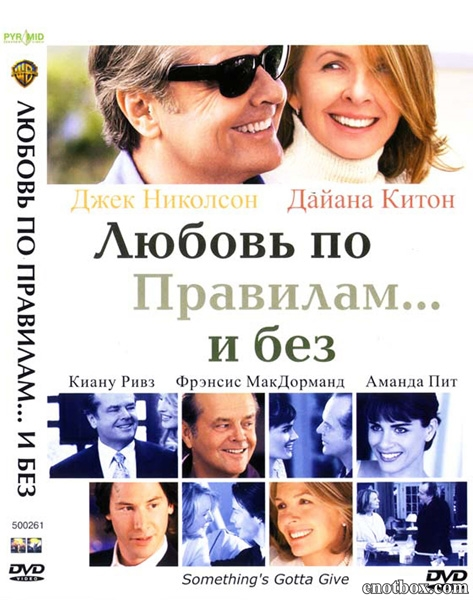 Любовь по правилам и без / Something's Gotta Give (2003/HDTV/DVDRip)
