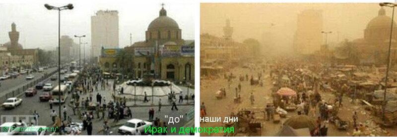 Ирак до демократии и в наши дни