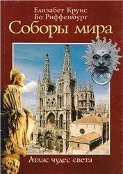 Книга Соборы мира. Атлас чудес света