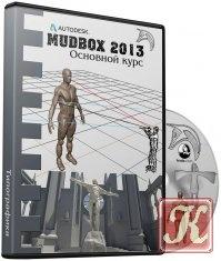 Книга Книга Autodesk Mudbox 2013. Основной курс