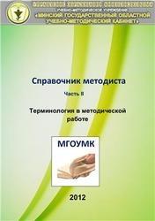 Книга Справочник методиста, Часть 2, Домбровская Е.А., 2012