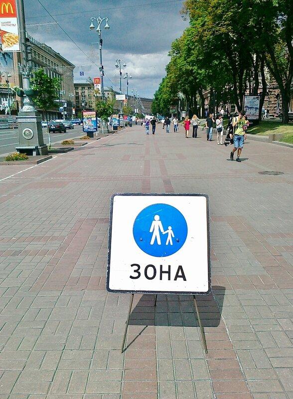 Знак пешеходной зоны на Крещатике
