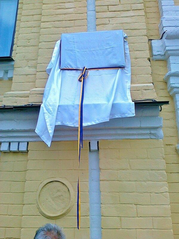 Мемориальная доска Андреевского спуска перед открытием