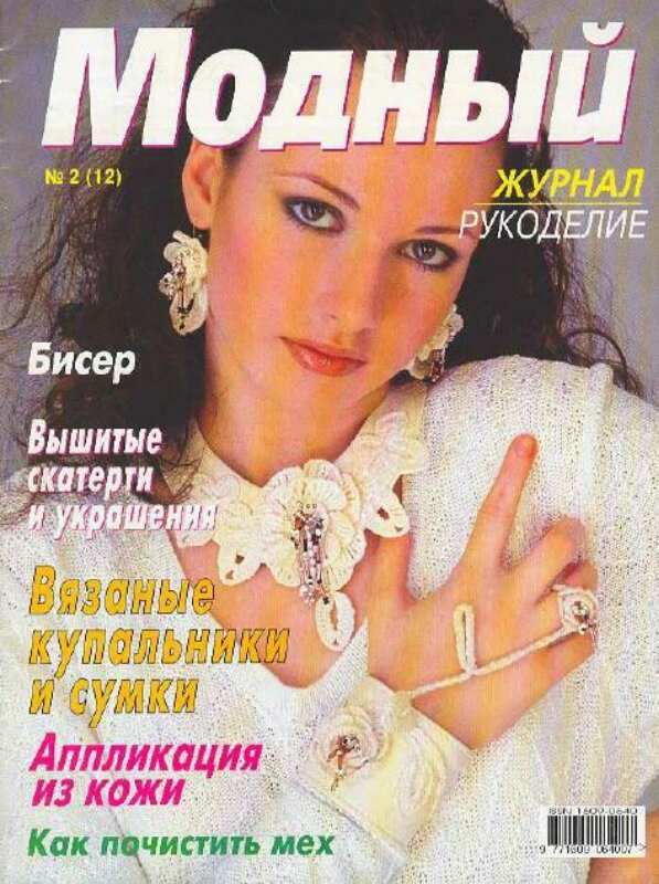 журналы модный бисер.
