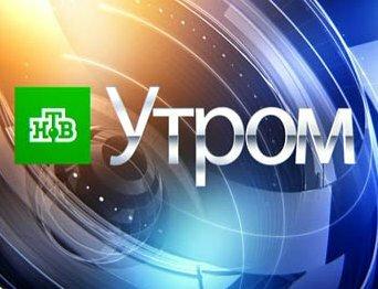 Логотип канала НТВ Утром