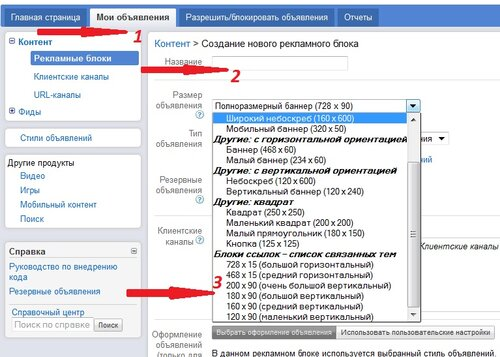 0 893f6 14d4cb8 L Блоки ссылок Google AdSense   как эффективный инструмент заработка  (Урок № 16)