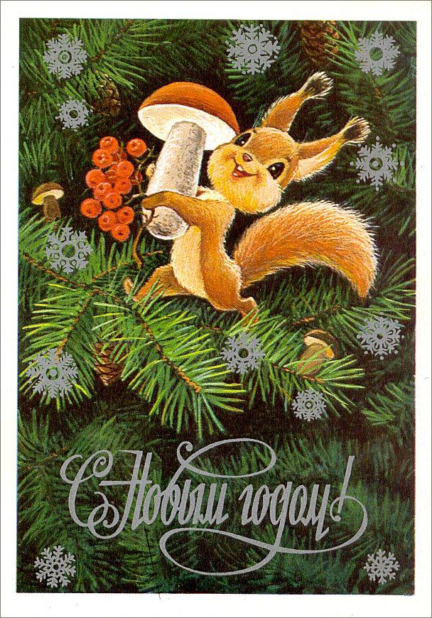 Новогодние открытки с зверями