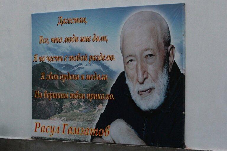Диалог-М, дагестан, Расул Гамзатов