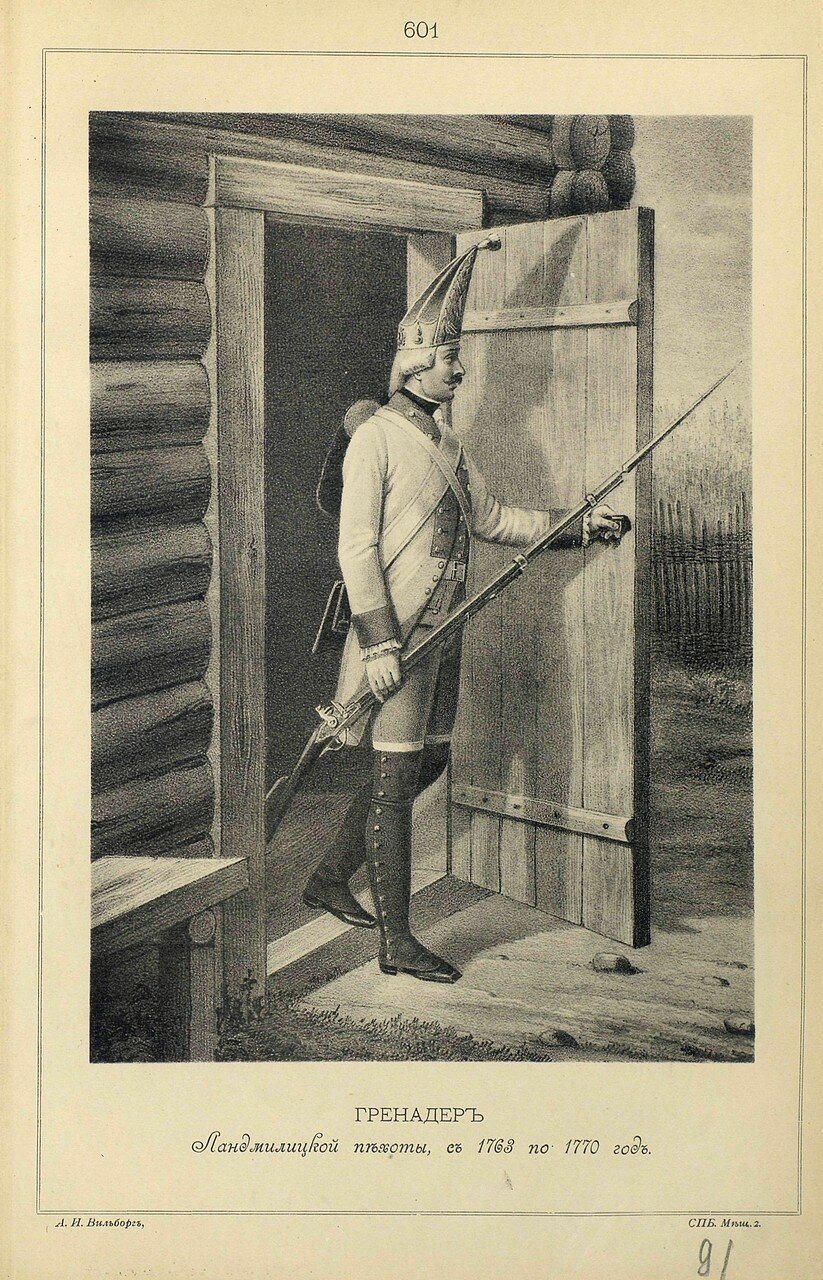 601. ГРЕНАДЕР Ландмилицкой пехоты, с 1763 по 1770 год.