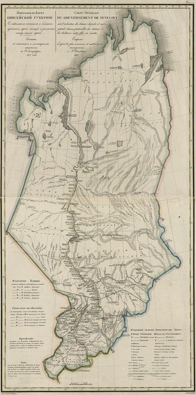 53. Енисейская губерния. 1825