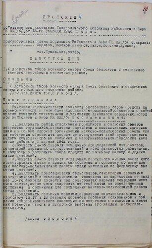 ГАКО, ф. Р-559, оп. 4, д. 145, л. 10.