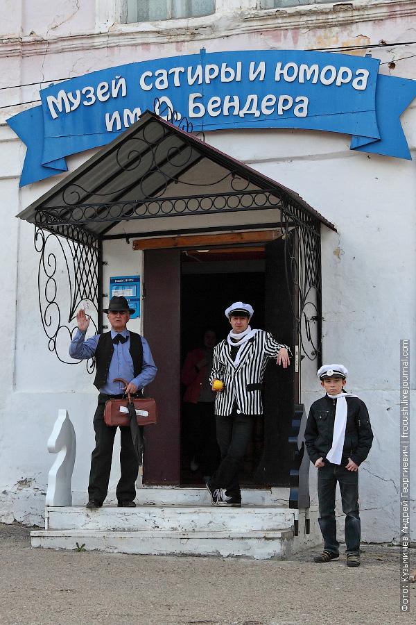 музей сатиры и юмора имени Остапа Бендера