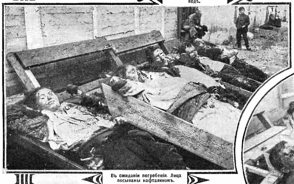 Погром в Белостоке. 1906г. Лица убитых посыпаны нафталином.