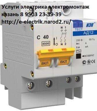 Дифференциальный автомат АД12/АД14 - это быстродействующий защитный выключатель, реагирующий на дифференциальный ток...