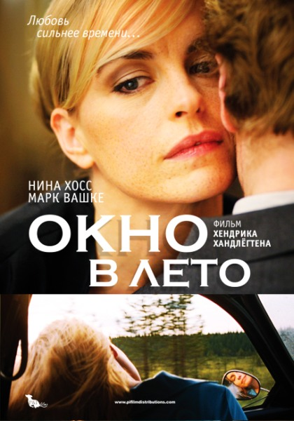 Окно в лето / Fenster zum Sommer (2011) WEB-DLRip + DVDRip
