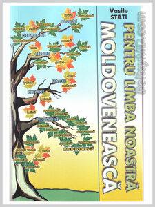 Учебник истории происхождения молдавского языка