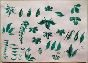 УРОК 5.Городецкие листья