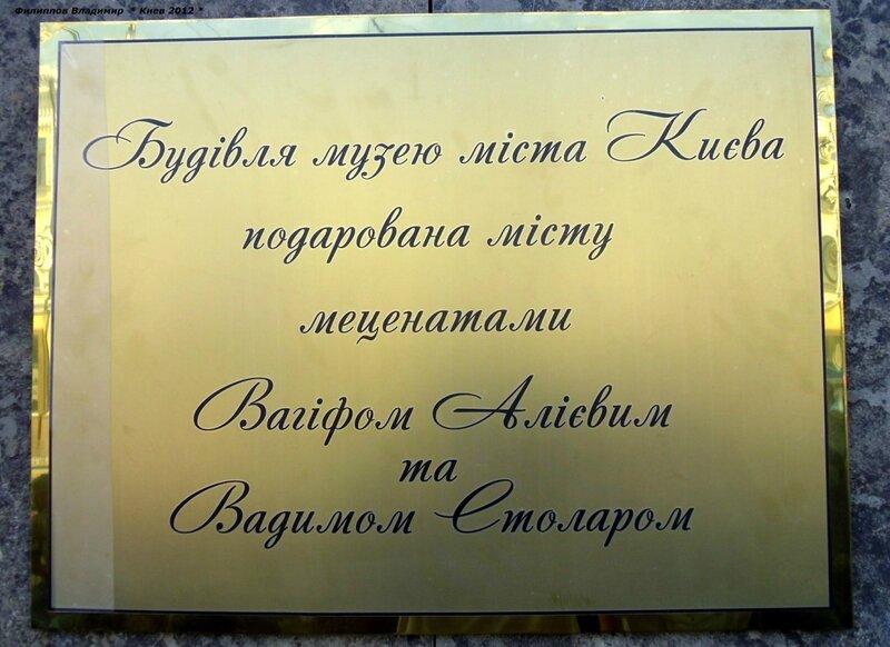 Открытие музея Киева