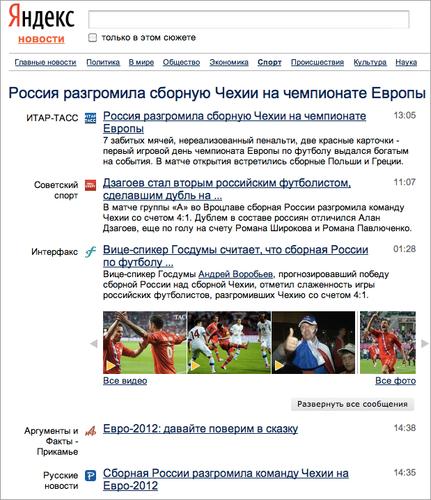 Обновленные Яндекс.Новости