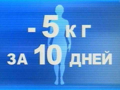 Похудеть за 5 дней на 10 кг » ваш поисковик.