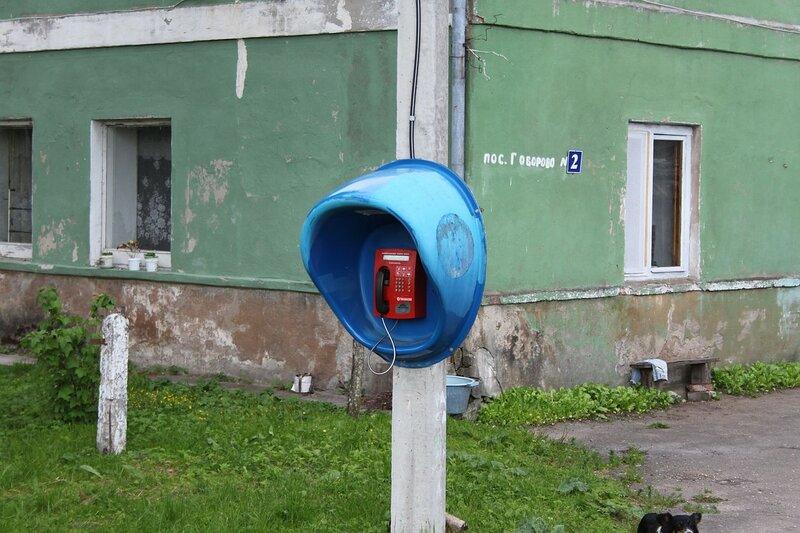Синяя будка Ростелекома
