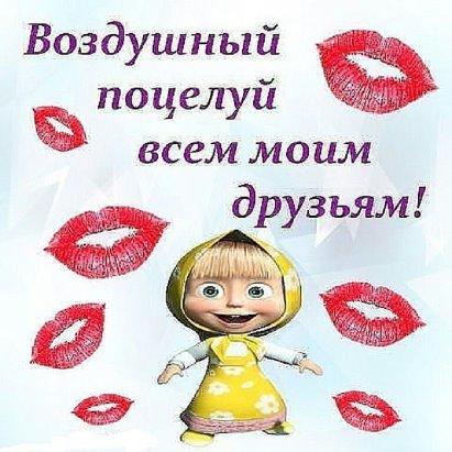 Воздушный поцелуй всем моим друзьям!