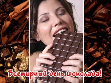 11 июля - Всемирный день шоколада. Шоколадное настроение