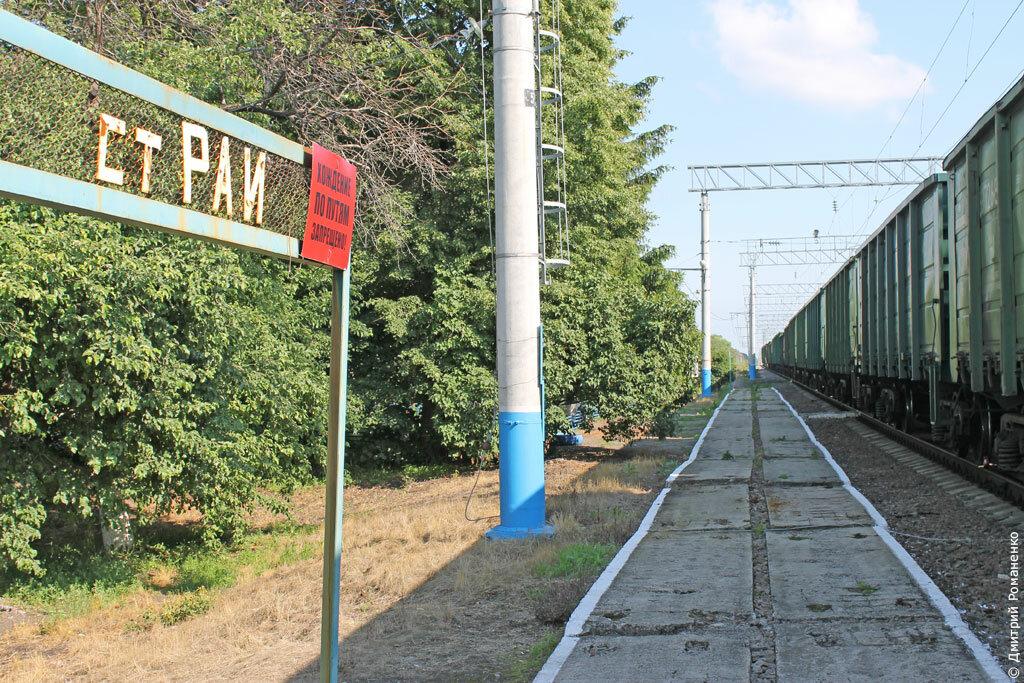 Станция Рай в Волоконовской районе Белгородской области