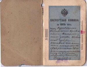 Паспортная книжка 0200