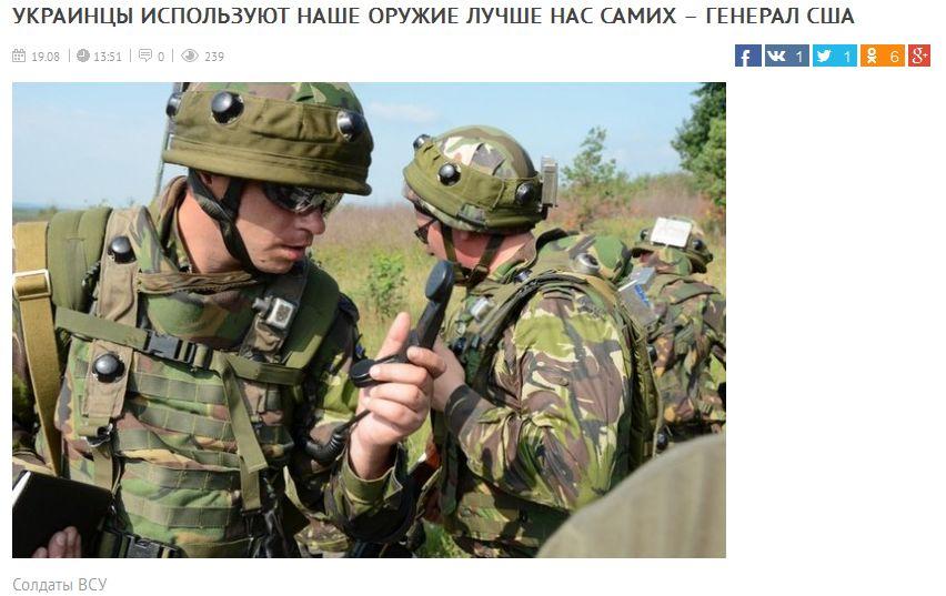 FireShot Screen Capture #3032 - 'Украинцы используют наше оружие лучше нас самих – генерал США I Новини 24 онлайн' - newsonline24_com_ua_ukraincy-ispolzuyut-nashe-oruzhie-luchshe-nas-samix-general-ssha.jpg
