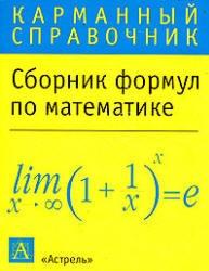 Книга Математика, Сборник формул, Карманный справочник, 2013