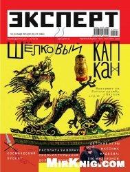 Журнал Эксперт №20-21 2015