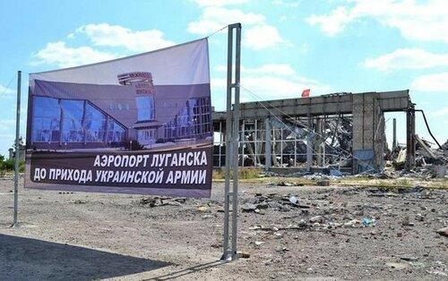 маразм крепчает луганск лнр луганский аэропорт