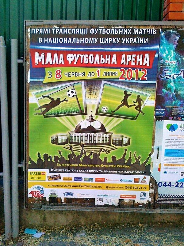 Афиша трансляции матчей Евро 2012 в киевском цирке