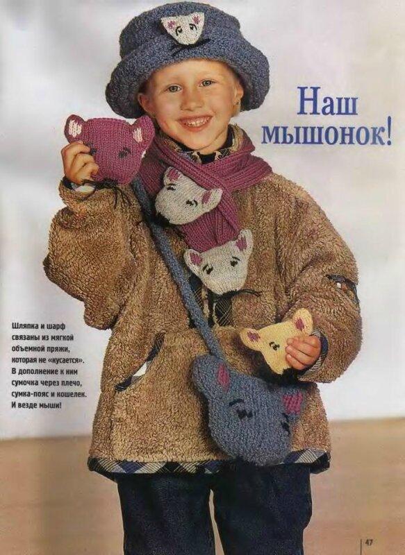 0. Вязание для детей.  Шапки, шарфы, рукавички.  Комментариев.