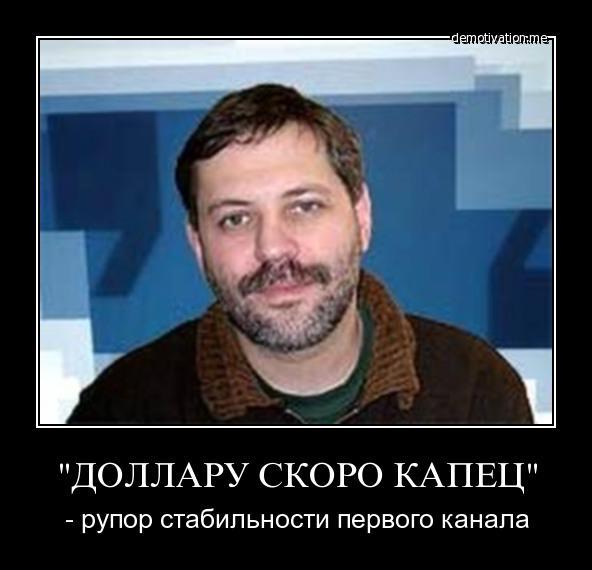 """ДОЛЛАРУ СКОРО КАПЕЦ"""