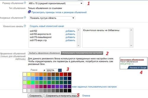 0 89409 23e05879 L Блоки ссылок Google AdSense   как эффективный инструмент заработка  (Урок № 16)