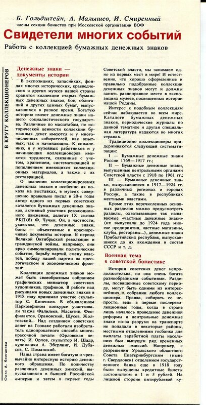 Советский музей 1985 - 2 015.jpg
