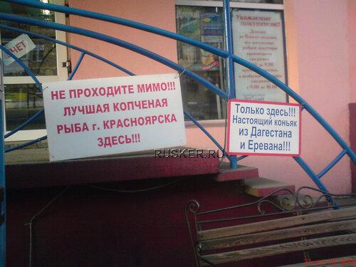 Лучшая рыба Красноярска прилагается к настоящему коньяку из Дагестана и Еревана