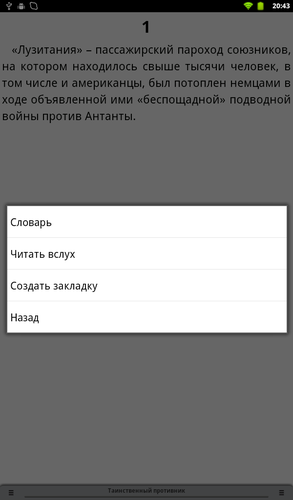 PocketBook A7, скриншот
