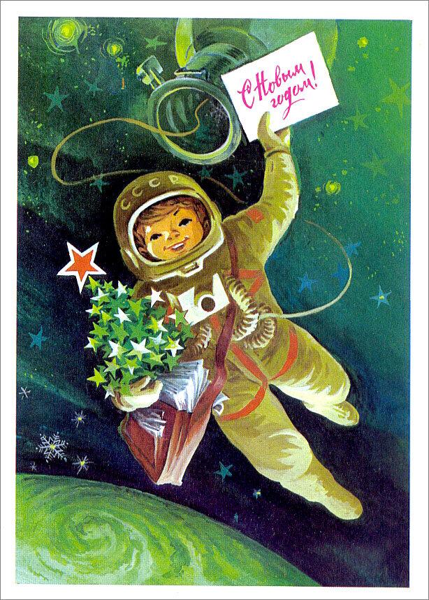 Открытка ангелом, поздравительные открытки космос