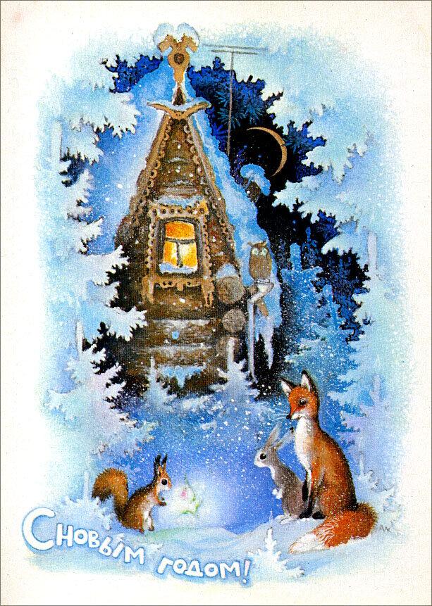если старые новогодние открытки лес и часы артистами цирка уродов